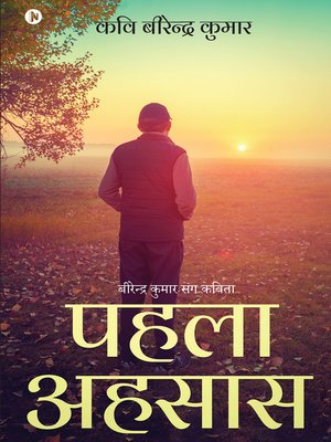 cover image of पहला अहसास