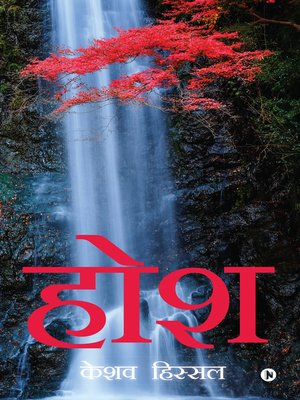 cover image of होश / Hosh