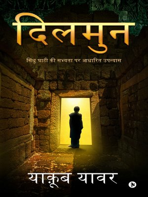 cover image of दिलमुन