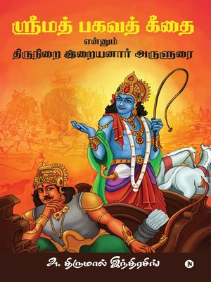 cover image of Srimad Bhagavath Geethai Ennum Thirunirai Iraiyanaar Arulurai