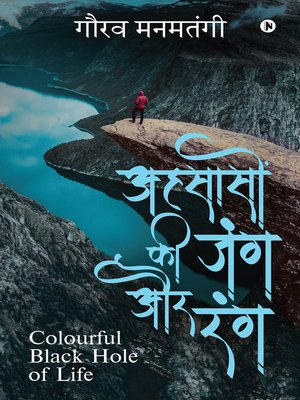 cover image of Ahsason Ki Jang Aur Rang