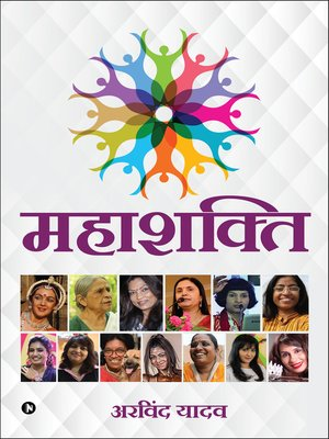 cover image of महाशक्ति