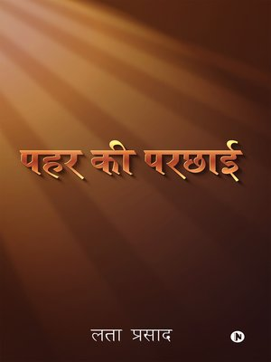 cover image of पहर की परछाई