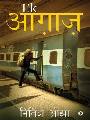 cover image of Ek Aaghaaz