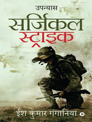cover image of Surgical Strike