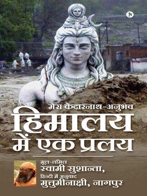 cover image of हिमालय में एक प्रलय