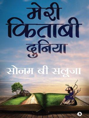 cover image of MERI KITAABI DUNIA / मेरी किताबी दुनिया