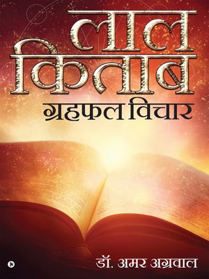 cover image of लाल किताब