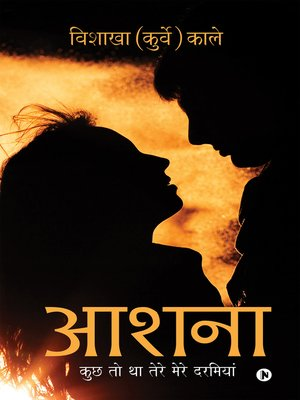 cover image of Aashna