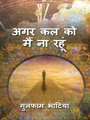 cover image of Agar Kal Ko Main Naa Rahuoon
