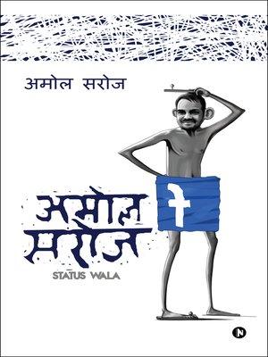 cover image of Amol Saroj Status Wala
