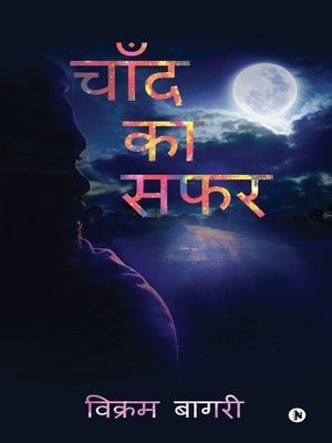 cover image of Chaand Ka Safar / चाँद का सफर