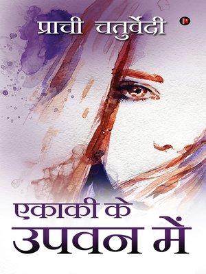 cover image of Ekaki Ke Upvan Mein / एकाकी के उपवन में