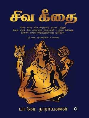 cover image of Siva Geethai