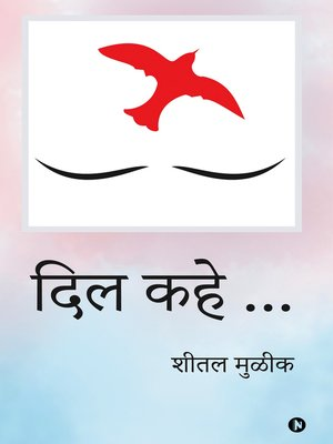cover image of Dil Kahe…(दिल कहे…)