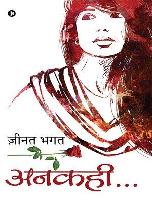 cover image of Ankahi… / अनकही…