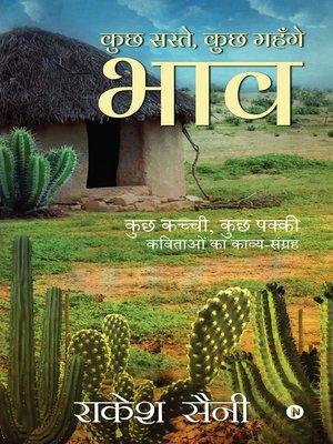 cover image of Kuch Saste, Kuch Mehennge Bhaav / कुछ सस्ते, कुछ महँगे भाव