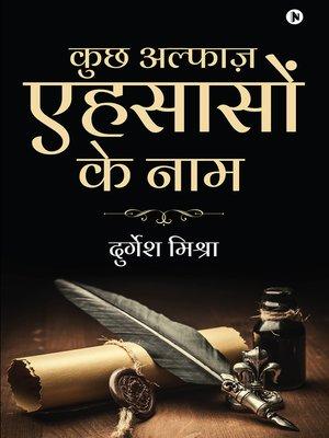 cover image of Kuch Alfaaz Ehsason Ke Naam / कुछ अल्फाज़ एहसासों के नाम