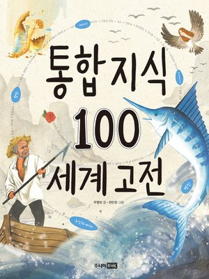 cover image of 통합 지식 100 세계 고전