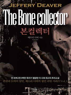 cover image of 본컬렉터