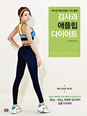 cover image of 김사과 애플힙 다이어트