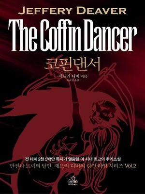 cover image of 코핀댄서