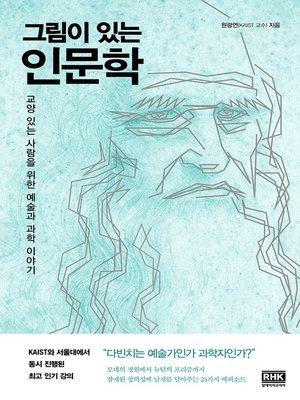 cover image of 그림이 있는 인문학