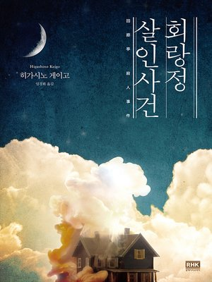 cover image of 회랑정 살인사건(개정판)