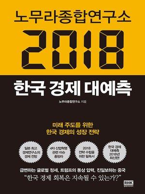 cover image of 노무라종합연구소 2018 한국 경제 대예측