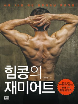 cover image of 힘콩의 재미어트