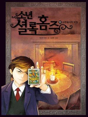 cover image of 11권 심령술사의 비밀(소년 셜록 홈즈)