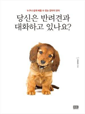 cover image of 당신은 반려견과 대화하고 있나요?