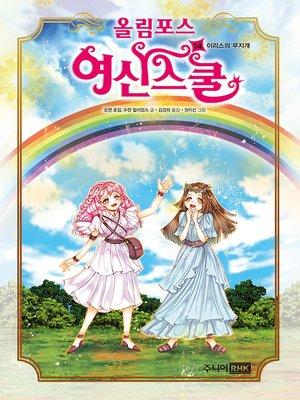 cover image of 이리스의 무지개(올림포스 여신스쿨 14)