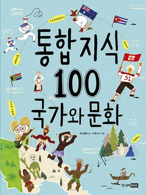 cover image of 통합 지식 100 국가와 문화