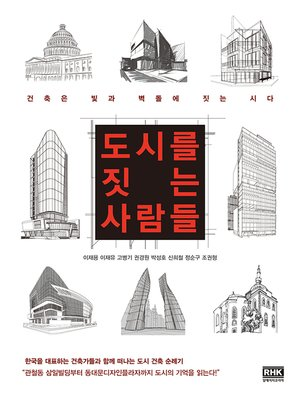 cover image of 도시를 짓는 사람들