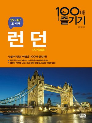 cover image of 런던 100배 즐기기(2015/2016)