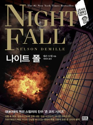 cover image of 나이트 폴