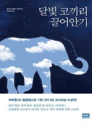 cover image of 달빛 코끼리 끌어안기