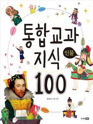 cover image of 통합 교과 지식 100-인물