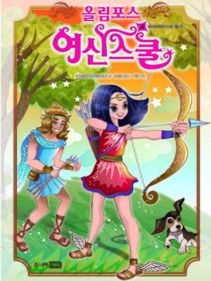 cover image of 올림포스 여신스쿨 4