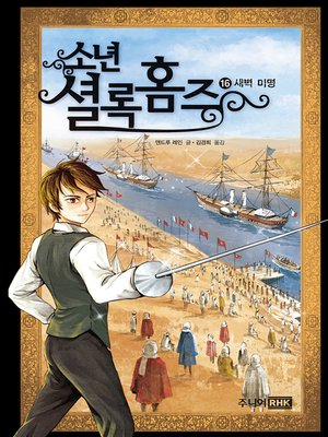 cover image of 소년 셜록 홈즈 16