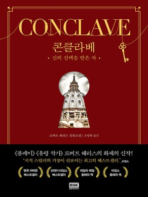 cover image of 콘클라베(CONCLAVE)
