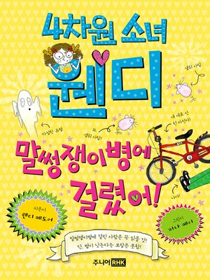 cover image of 4차원 소녀 웬디 말썽쟁이병에 걸렸어!
