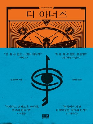 cover image of 디 아너즈(THE HONOURS)