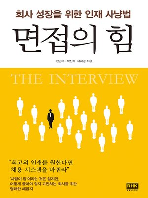 cover image of 면접의 힘