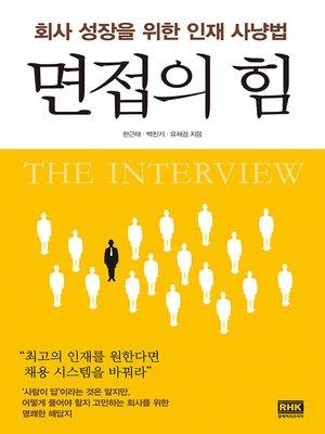 cover image of 면접의 힘