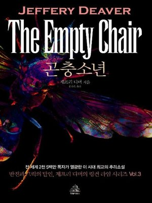 cover image of 곤충소년