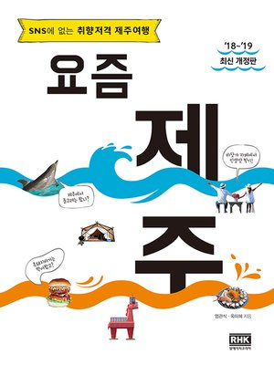 cover image of 요즘 제주(개정2판)