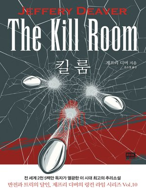cover image of Vol.10 킬 룸(The Kill Room)