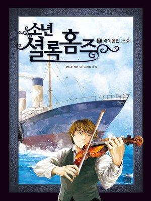 cover image of 3권 바이올린 스승(소년 셜록 홈즈)